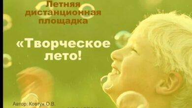 Photo of 21 мая состоялся вебинар по теме «Летняя дистанционная площадка «Творческая мастерская»