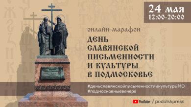 Photo of День славянской письменности отметят онлайн в Подмосковье