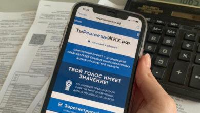 Photo of В Московской области продолжает работу интернет-сервис тырешаешьжкх.рф