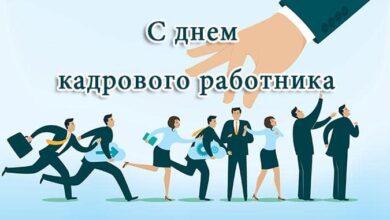 Photo of 24 мая в России празднуют День кадровых служб