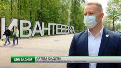 Photo of Продолжается формирование нового состава Общественной палаты городского округа Ивантеевка