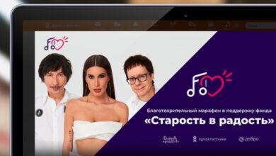 Photo of Благотворительный музыкальный марафон в поддержку пожилых: Валерий Меладзе, Николай Басков, Пицца, Город 312 и другие
