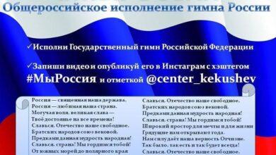 Photo of Ко дню России центр искусств им. Л Н Кекушева проводит флешмоб «Мы Россия»