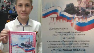 Photo of Ученик школы №7 стал победителем в международном творческом конкурсе