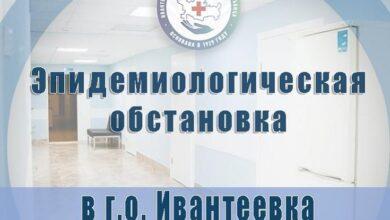 Photo of Эпидемиологическая обстановка в г.о. Ивантеевка на 5.06.2020