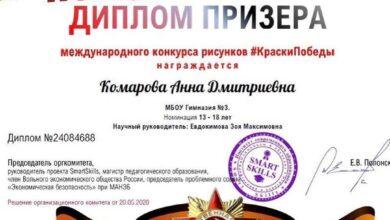 Photo of Ученица гимназии №3 стала призёром международного конкурса рисунков «Краски Победы»