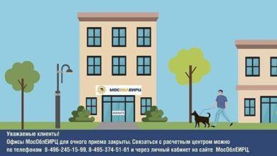 Photo of Связаться с офисами МосОблЕИРЦ можно по телефону и через личный кабинет