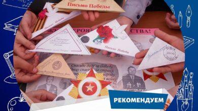 Photo of Минпросвещения России объявляет о старте Всероссийской патриотической акции «Письма Победы»