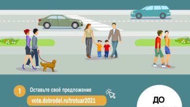 Photo of На портале «Добродел» завершается сбор предложений по строительству тротуаров на региональных дорогах в 2021 году