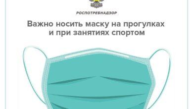 Photo of Важно носить маску на прогулках и при занятиях спортом