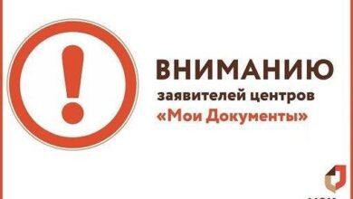 Photo of С 15 июня МФЦ Московской области расширили перечень государственных и муниципальных услуг