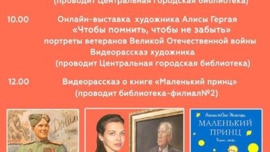Photo of Программа мероприятий, проводимых Библиотека им. И. Ф. Горбунова, на 24 июня