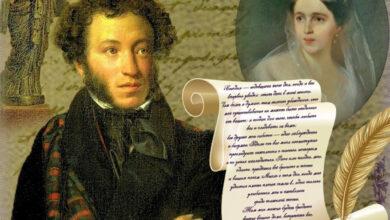 Photo of 6 июня — Пушкинский день России