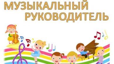 Photo of В детский сад №5 на постоянную работу требуется музыкальный руководитель