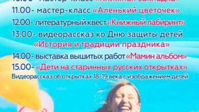 Photo of Расписание онлайн-мероприятий, организованных библиотекой им. И. Ф. Горбунова