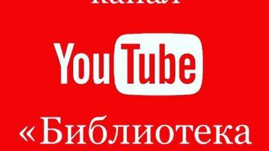 Photo of Библиотека им. И. Ф. Горбунова открыла свой канал на YouTube!