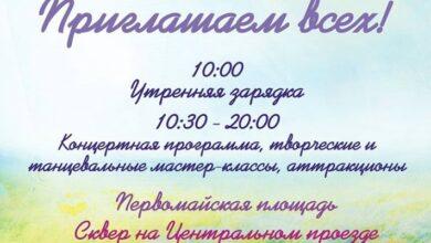Photo of Программа мероприятий на 1 июля