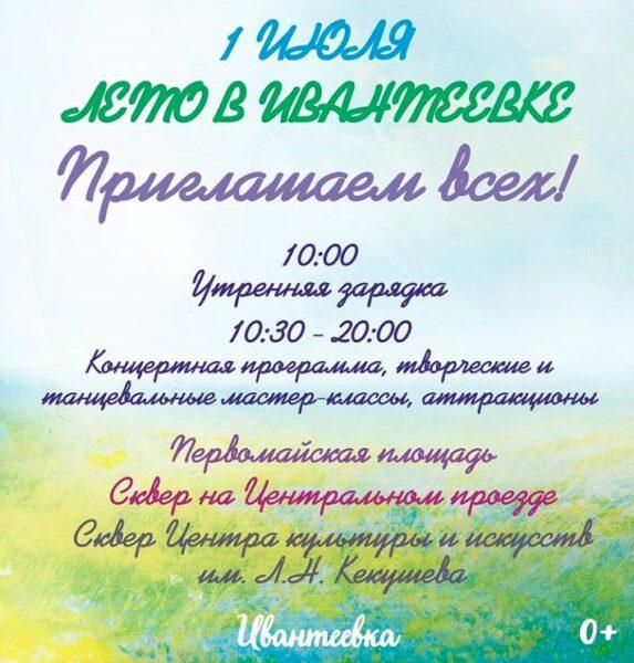 Программа мероприятий на 1 июля