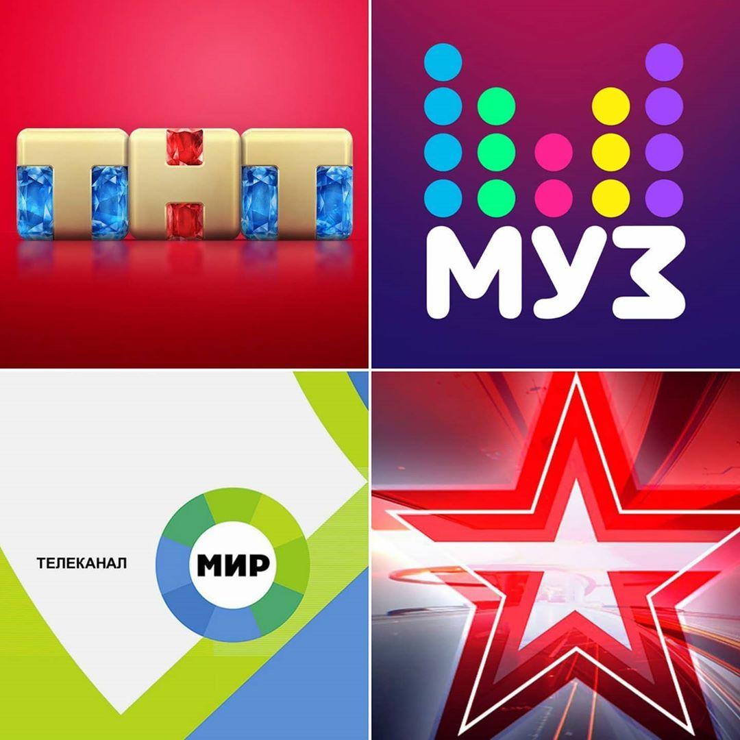МИР Звезда МУЗ ТВ ТНТ