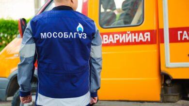 Photo of Мособлгаз напоминает жителям о необходимости быть внимательными при использовании газовых приборов