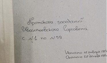 Photo of Восстановление народного хозяйства Ивантеевки в послевоенные годы