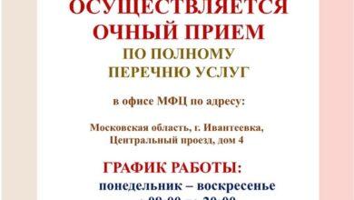 Photo of МФЦ Ивантеевки осуществляет очный прием по полному перечню услуг
