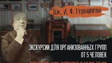 Photo of Приглашаем в кабинет-музей И.Ф. Горбунова