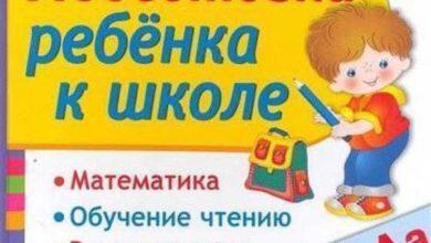 Photo of Школа №2 продолжает вести набор детей 5-6 лет на курсы предшкольной подготовки