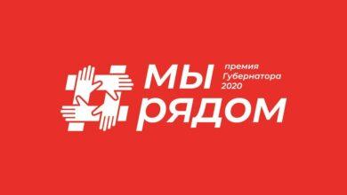 Photo of Губернаторская премия «Наше Подмосковье» в этом году пройдет в новом формате и будет называться «Мы рядом»