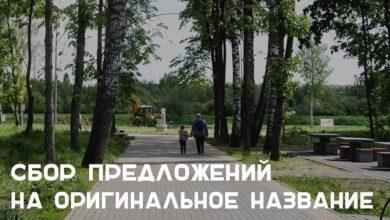 Photo of Запущен сбор предложений на название обновлённого городского парка