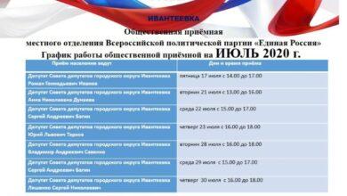 Photo of График работы общественной приемной на июль