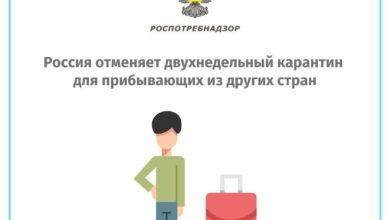 Photo of Россия отменяет двухнедельный карантин для прибывающих из других стран