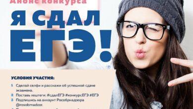 Photo of С 25 июля по 8 августа мы приглашаем вас принять участие в конкурсе «Я сдал ЕГЭ!»