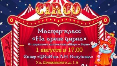 Photo of 1 августа приглашаем на мастер-класс «На арене цирка»