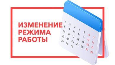 Photo of С 1 августа возобновляет работу клиентский офис АО «Ивантеевская Энергосбытовая Компания»