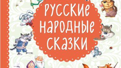 Photo of Русские народные сказки