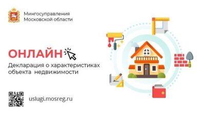 Photo of Декларация о характеристиках объекта недвижимости