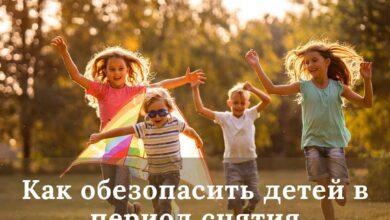 Photo of Как обезопасить детей в период снятия ограничений?