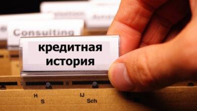 Photo of Жителей Подмосковья предупредили о новом виде мошенничества с кредитными историями