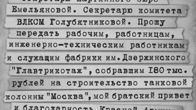 Photo of Ивантеевка в военные годы активно поддерживала фронт