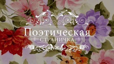 Photo of Поэтическая страничка. Ивантеевские поэты читают свои любимые стихотворения (видео)