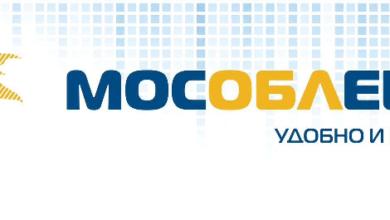 Photo of О режиме работы офисов МосОблЕИРЦ