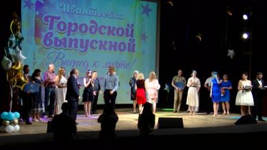 Photo of Как в Ивантеевке отметили выпускной?(видео)