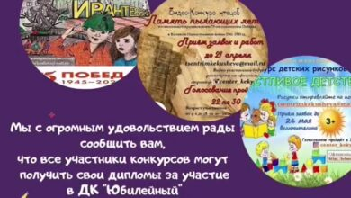 Photo of Победители конкурсов Центра искусств им.Л Н Кекушева могут получить свои дипломы в ДК «Юбилейный»