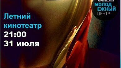 Photo of Молодежный Медиацентр Ивантеевки приглашает вас на кинопоказ
