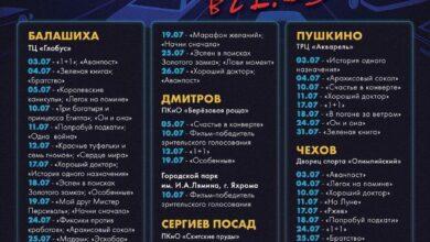 Photo of Автокинотеатры Подмосковья: расписание показов на июль