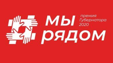Photo of Продолжается приём заявок на премию губернатора МО «Мы рядом»