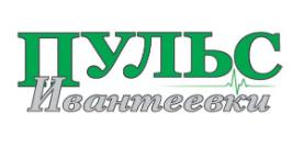 Photo of Вышел очередной номер «Пульса Ивантеевки». О чем расскажет газета? (видео)
