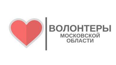 """Photo of Запущено движение """"Волонтер Подмосковья"""""""
