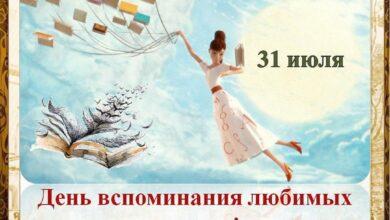 Photo of 31 июля день вспоминания любимых книг